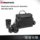 Manfrotto Advanced² Shoulder MB MA2-SB-M 正成總代理公司貨 相機包 首選攝影包