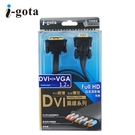 【i-gota】DVI-I對VGA 超薄型線1.2M