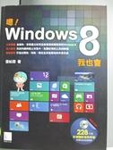 【書寶二手書T9/電腦_JNB】嗯!Windows 8我也會(附CD)_張松霖