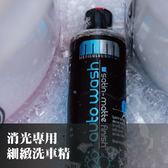 ChemicalGuys消光專用細緻洗車精(473ml)