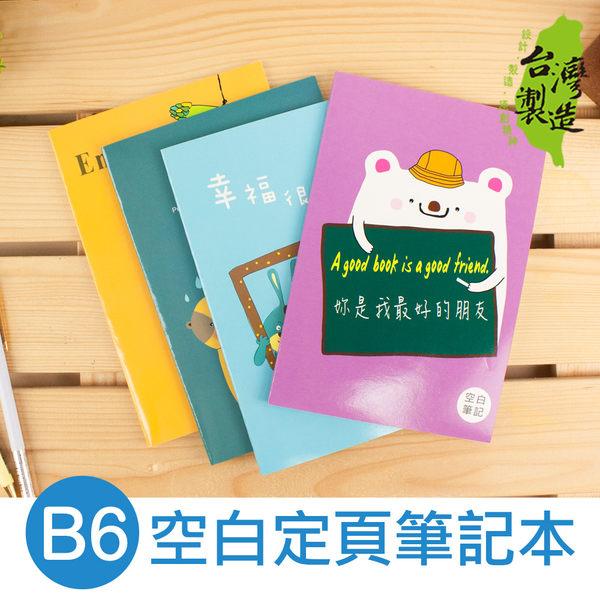 珠友 NB-32118 B6/32K空白定頁筆記本/記事本/可愛本子/30張