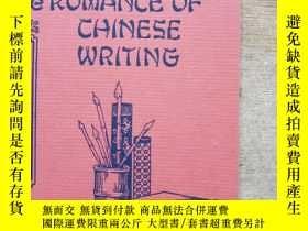 二手書博民逛書店THE罕見ROMANCE OF CHINESE WRITING