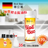 『防疫改善管路必備』德國Biofatex神奇酵素除油粉170g(廚房清潔 油網 抽油煙機 截油槽)