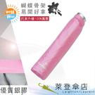 雨傘 陽傘 萊登傘 抗UV 蝴蝶骨 雨水不易沾手 防風抗斷 銀膠 Leotern (粉紅)