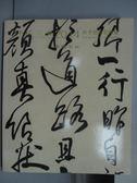 【書寶二手書T3/收藏_POE】中國嘉德2014秋季拍賣會預覽_中國書畫