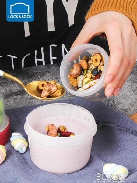 樂扣樂扣雙層保鮮盒密封罐酸奶水果沙拉兒童飯盒分隔格便當輔食盒 3C優購