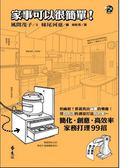 (二手書)家事可以很簡單!:簡化‧創意‧高效率的家務打理99招