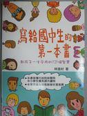 【書寶二手書T1/國中小參考書_GHL】寫給國中生的第一本書_林進材