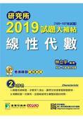 研究所2019試題大補帖【線性代數】(105~107年試題)