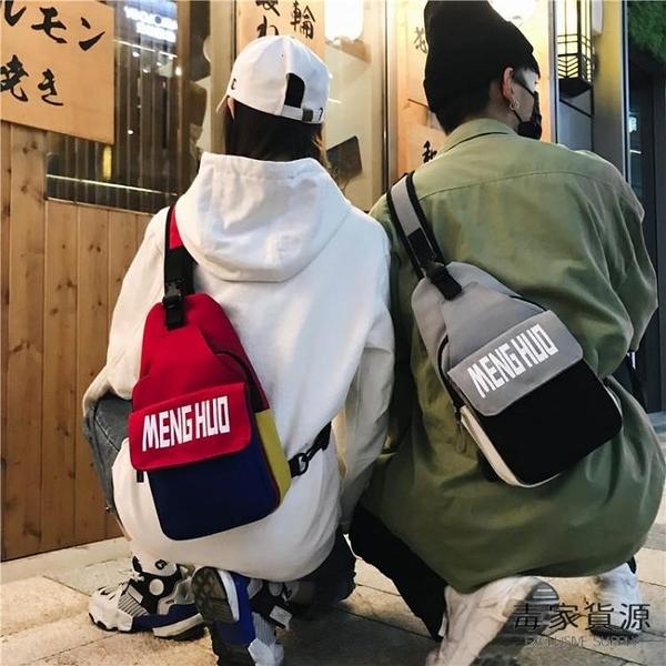 嘻哈撞色胸包男側背斜背包韓版帆布休閒挎包女【毒家貨源】