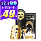 SexyLook 極美肌 黃金超導保濕修護黑面膜 30g 單片入◆86小舖◆