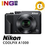 【分期0利率】登錄送原電 NIKON Coolpix A1000 類單眼數位相機 國祥公司貨
