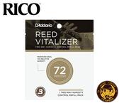 【小麥老師樂器館】濕度控制包 RICO RV0173 竹片濕度控制包 72%