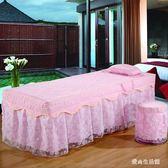 純色美容院按摩理療推拿洗頭專用美容床罩四件套    LY5958『愛尚生活館』TW
