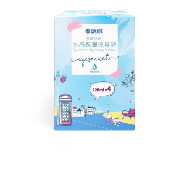 海昌美麗秘密水感保濕保養液120ml*4
