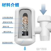 過濾器 凈碧泉水龍頭凈水器家用廚房自來水過濾器活性炭濾水非直飲凈水機 第六空間 igo