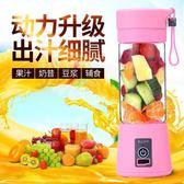 果汁調理機塑料充電便攜榨汁杯家用學生果汁機多功能攪拌杯料理杯原汁杯-凡屋