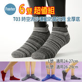 Footer T05 全厚底 L號 XL號 時空流沙運動防磨短襪 6雙超值組;除臭襪