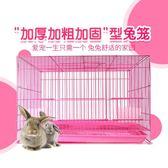兔子籠子別墅窩特大大號成年荷蘭豬豚鼠用品飼養寵物小兔籠 養殖igo 晴天時尚館