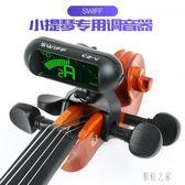 小提琴專用調音器專業電子調音器校音器專用卡扣定音器 DR22337【彩虹之家】
