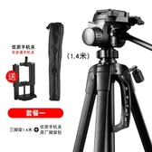 單反相機三腳架攝影攝像便攜微單三角架手機自拍直播支架RM