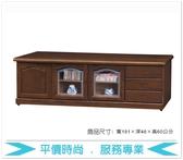 《固的家具GOOD》640-4-AT 胡桃6尺電視櫃