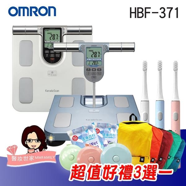 【贈好禮三選一】ORMON歐姆龍體脂計 HBF-371【醫妝世家】HBF371 體脂計