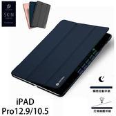 蘋果 iPad PRO 10.5 PRO 12.9 平板皮套 皮套 智能休眠 支架 隱形磁扣 皮套 插卡 內軟殼 SKIN Pro AP2
