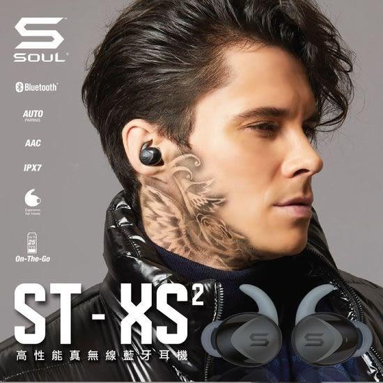SOUL ST-XS2 真無線藍牙耳機 真無線耳機 2019新款 無線耳機 IPX7防水認證 運動耳機