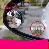 凹凸鏡 小圓鏡子汽車後視鏡輔助鏡超薄車載凹凸鏡汽準曲率旋轉用品·夏茉生活YTL