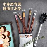 筷子家用實木高檔家庭裝防滑快子天然紅木色中式木質家庭分用筷子