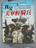 【書寶二手書T7/歷史_YDN】我是美國輕騎兵_陳澄