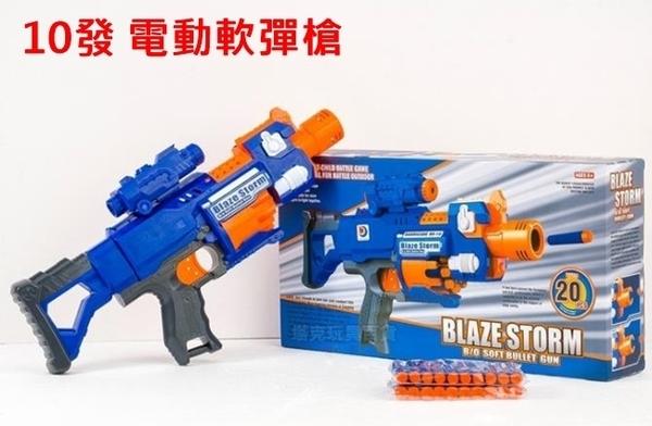 電動軟彈槍(10發彈夾) 軟彈槍 連發軟彈槍 狙擊槍 電動衝鋒槍 吸盤彈 類似NERF【塔克】