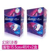 液體衛生棉(幻彩淡香)護墊15.5cmx48片x2盒-箱購