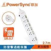 群加 PowerSync 6開6插防突波延長線 / 2.7m (PWS-EAS6627)