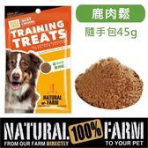 Pet's Talk~紐西蘭Natural Farm100%純天然狗狗肉鬆-上選狗鹿肉鬆隨手包