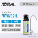 【信源】EVERPURE愛惠浦 世界級標準除鉛抑垢型淨水器 PURVIVE-2HL (含安裝)
