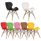 【IKHOUSE】彩蝶伊姆斯皮椅-餐椅-開店-家具