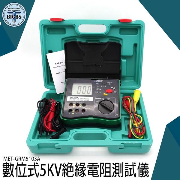 《利器五金》數位5KV多功能測試儀絕緣電阻測試相序電表 萬用表 三用電表萬用計 MET-GRM5103A