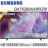 SAMSUNG三星【QA75Q60AAWXZW/75Q60A】三星 75吋 4K QLED量子連網液晶電視