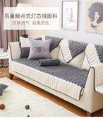 快速出貨 沙發墊簡約現代客廳純色布藝四季通用沙發套巾罩加厚透氣定制