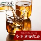 歐可茶葉 冷泡茶 蜜香紅茶(30包/盒)...