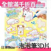 日本空運 Shine 泡泡筆3D片(寵物版)塑膠板 3D百變泡泡筆輔助創作【小福部屋】