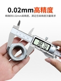 卡尺游標電子數顯油標卡尺數字測量小型家用不銹鋼高精度工業級 露露日記