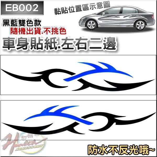 [00255823] 車身貼紙 EB002 (不挑色)