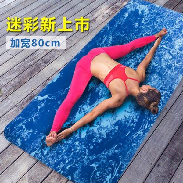 雙十二狂歡購迷彩tpe瑜伽墊初學者加寬80cm加厚加長健身墊防滑運動地墊