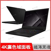 微星 msi GS66 10UH-266TW Stealth 電競筆電【15.6 UHD/i9-10980HK/64G/RTX3080/2TB SSD/Buy3c奇展】
