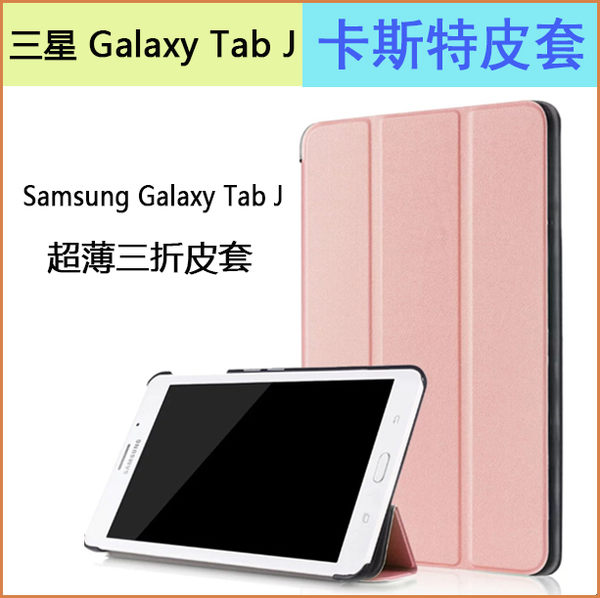 Samsung Galaxy Tab J 平板皮套 超薄 卡斯特 翻蓋 7吋 J MAX 保護殼 三折 支架 三星 Tab J 保護套