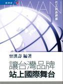 (二手書)讓台灣品牌站上國際舞台-代工與品牌篇