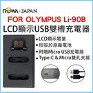 ROWA 樂華 FOR OLYMPUS LI-90B 90B LCD顯示 Micro USB / Type-C USB 雙槽充電器